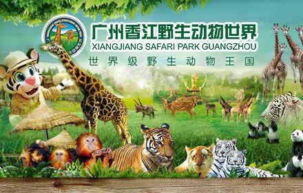 毗邻长隆野生动物园,莲花山,番禺博物馆和番禺宝墨园等多个旅游热点.